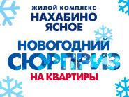 Выгода 50 000 руб. на квартиры комфорт-класса ЖК «Нахабино Ясное» - дома уже сданы